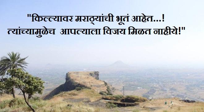 fort ramshej featured inmarathi